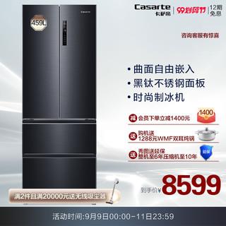 Casarte/卡萨帝 BCD-459WDSTU1超薄自由嵌入变频无霜智能冰箱家用
