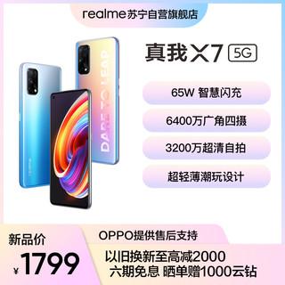 realme 真我X7 5G 手机 6GB+128GB 海屿蓝 65W智慧闪充 175g超轻薄设计 6400 万广角四摄 OPPO提供售后支持