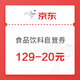 优惠券码:京东 食品饮料自营商品券  满129-20元 满129-20元优惠券