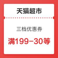 天猫超市 99划算节 多档优惠券