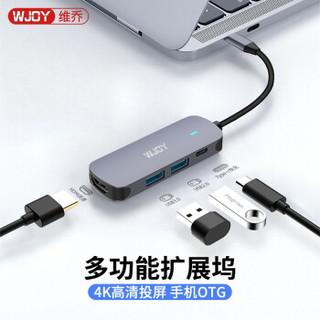 WJOY Type-C 四合一扩展坞拓展坞(HDMI、USB3.0、手机OTG、Type-C快充)