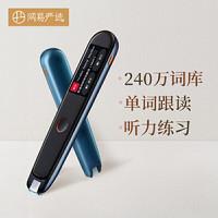 网易严选 网易有道词典笔2.0翻译笔