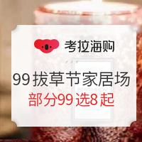 考拉海购 99拔草节 家居生活专场