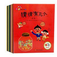 猜猜有几个等共8册数学绘本 儿童从小爱数学系列学数学书