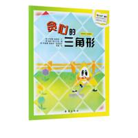 贪心的三角形(奇妙的几何图形)/数学小子丛书
