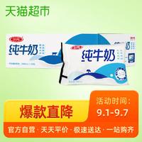 三元 百利包纯牛奶200ml*16袋 品质缔造 醇香品味