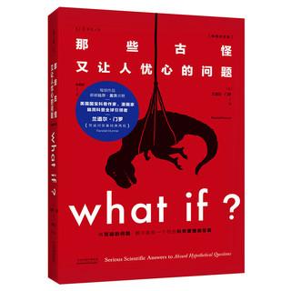 兰道尔·门罗脑洞科普套装 《What if》+《How to》