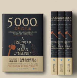 《5000年文明启示录》