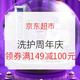 """必看活动:京东超市 """"热爱这一刻,护你每一刻"""" 洗护周年庆促销 领券满149减100元"""