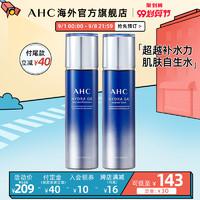 AHC官方旗舰店G6超越水乳套装玻尿酸保湿补水女男士官网正品