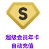 百度网盘超级会员SVIP年卡12个月自动充值+京东PLUS年卡会员1年激活码