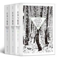 《往事與隨想》(上中下 全3冊)Kindle電子書