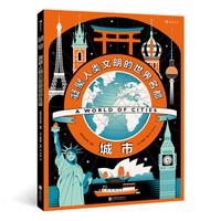 城市:凝聚人类文明的世界名都(超酷信息图设计风格的人文科普!英国著名插画师詹姆斯·布朗全新创作)