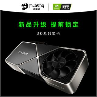 MLOONG 名龙堂 RTX 30系列 台式机电脑