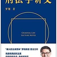 《刑法学讲义》(罗翔首部刑法科普读物)Kindle电子书