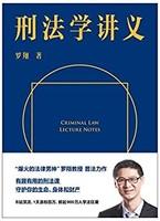 《刑法学讲义》Kindle电子书