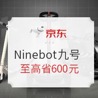 京东 Ninebot九号 x 99超级秒杀日