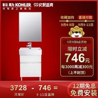 科勒玲纳600mm浴室家具浴室柜洗漱台可配镜柜收纳置物柜K-75836