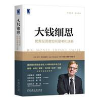 大钱细思:优秀投资者如何思考和决断 华章经典金融投资 经济管理财政金融投资理财书籍