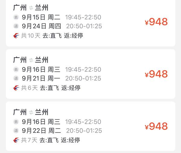 错峰西北环线游!北京/上海/广州-西宁/兰州机票