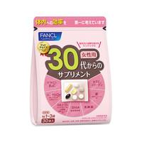 FANCL 芳珂 20岁女性综合营养 复合维生素辅酶q10 30包/袋  *3件