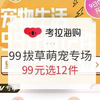 考拉海购 99拔草节 萌宠专场