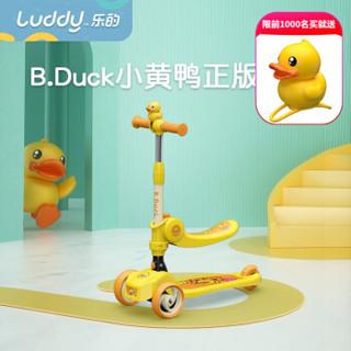 乐的(Luddy)儿童滑板车发光宽轮 2-3-5岁小孩宝宝可坐单脚踏二合一两用滑滑车溜溜车 1053小黄鸭(车铃+身高:75-100CM可用)