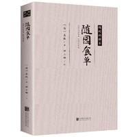 《随园食单》(中华菜系全集)