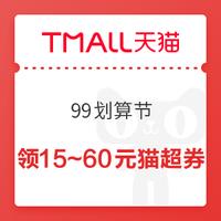 天猫超市 99划算节 领100-15/199-30/299-45/399-60元猫超券