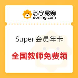 苏宁易购Super会员年卡