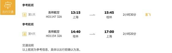 一价全包!上海-桂林4天3晚自由行(宿3晚Club Med桂林度假村)