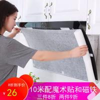【10米长】日本油烟机过滤网过滤膜网罩厨房用品防油烟贴纸吸油纸 1包不易燃无纺布10M 46cm*10M