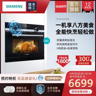 SIEMENS 西门子 CP565AGS0W 嵌入式微蒸烤一体机 36L