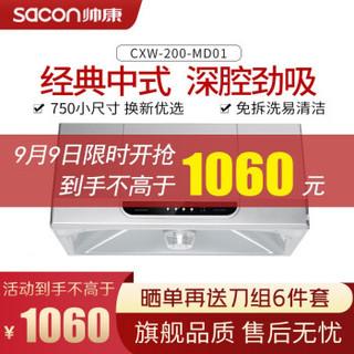帅康(Sacon)抽吸脱排中式油烟机 大吸力小尺寸抽油烟机 CXW-200-MD01 无货预售