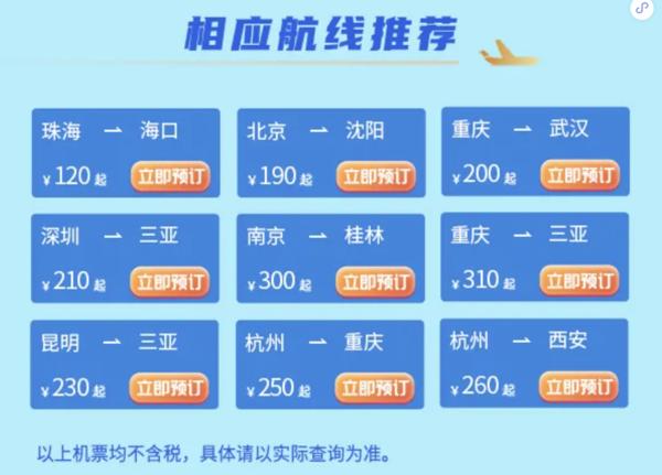 中国南方航空 9月国内机票促销