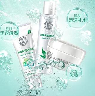 Dabao 大宝 水凝保湿精华系列护肤3件套 (洁面乳100g+柔肤水150ml+精华霜50g)