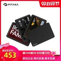 PITAKA碳纤维NFC防盗刷超薄磁吸银行卡套信用卡包钱包高档标准款