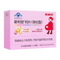 SCRIANEN 斯利安 孕妇钙片  0.7g*96片