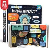 《小小探险家翻翻书:神秘浩瀚的太空》