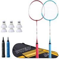 WITESS 羽毛球拍 2支 送6个球+2手胶+拍包