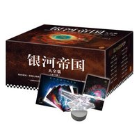 《银河帝国大全集》礼盒装(套装15册+银河战舰灯)