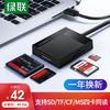 绿联多功能合一读卡器USB3.0高速 支持SD/TF/CF/MS型相机行车记录仪监控内存卡手机存储卡 多卡多读 0.5m