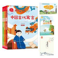 快乐读书吧三年级下册阅读:中国古代寓言+伊索寓言+克雷洛夫寓言(共3册)有声版 智慧熊图书