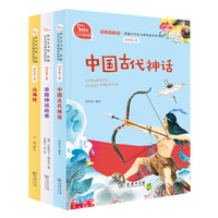 快乐读书吧四年级上册阅读:中国古代神话+希腊神话故事+山海经(共3册)商务印书馆 智慧熊图书