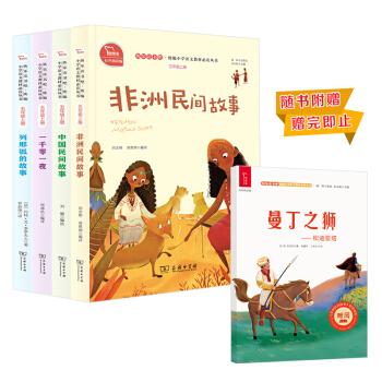 快乐读书吧五年级上册阅读:一千零一夜+列那狐的故事+非洲民间故事+中国民间故事(4册) 智慧熊图书