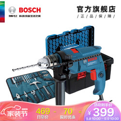 BOSCH 博世 GSB 550 冲击钻工具箱套装家用电钻手电钻电动螺丝刀钻头工具包 塑盒套装版