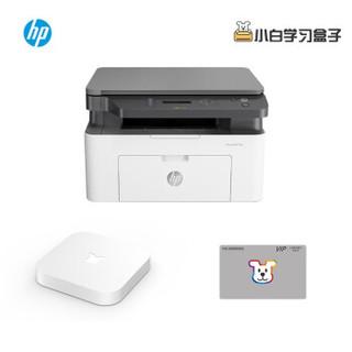 HP 惠普 锐系列 136a 黑白激光多功能一体机&小白学习盒子套装(含半年增值会员)