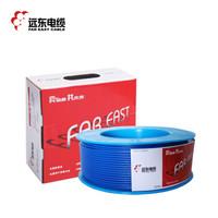 远东电缆(FAR EAST CABLE)电线电缆 BV2.5插座空调热水器国标家装铜芯电线单芯单股硬线 100米 蓝色零线 *3件