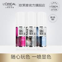欧莱雅玩色派一次性彩色染发喷雾头发显色2020流行色可洗75ml