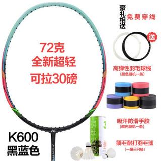 凯胜Feather K600羽毛球拍单拍一体全碳素超轻6U耐打攻守兼备 黑蓝色